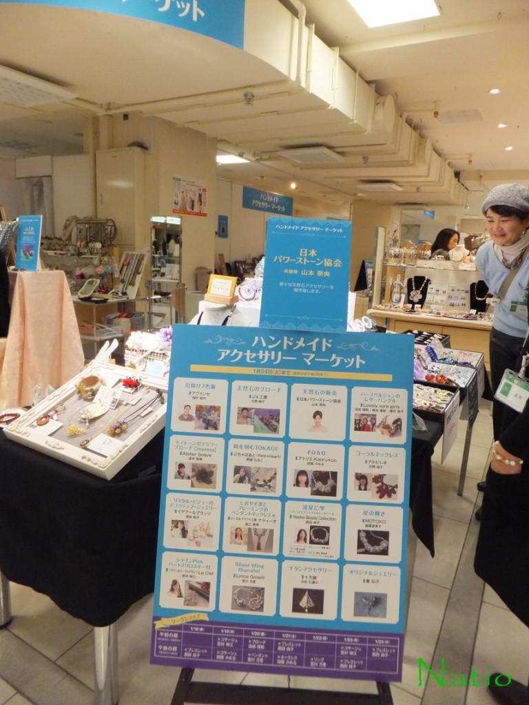 阪神百貨店イベント